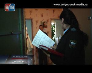 Судебные приставы волгодонска официальный сайт
