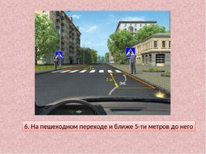 Пдд пешеходный переход остановка и стоянка