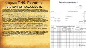 Оформление табелей на бумаге за аванс и зп