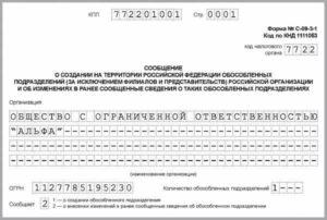 Смена адреса обособленного подразделения в пределах одного города