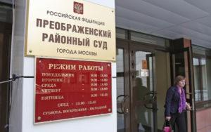 Преображенский районный суд москвы дни приема судей