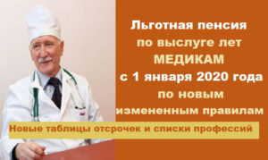 Пенсия по выслуге лет медработникам в украине 2020 год