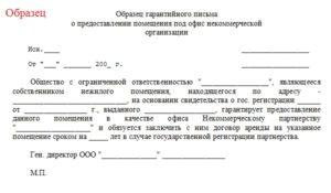 Письмо о предоставлении помещения на безвозмездной основе