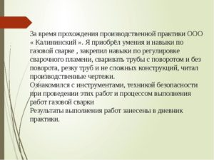 Характеристика студента практиканта сварщика