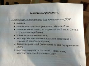 Какие документы нужны для детского сада при поступлении в москве