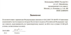 Заявление о списании налоговой задолженности