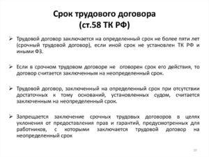 Максимальный срок заключения срочного трудового договора