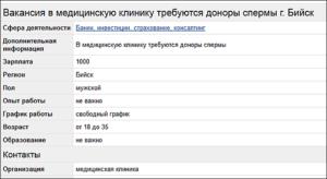 Сколько платят в банке спермы в москве