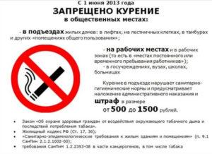 Сколько штраф за курение в поезде