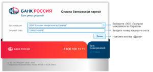 Газпром межрегионгаз узнать задолженность по лицевому счету