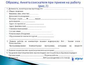 Образец анкеты при приеме на работу должность охранника