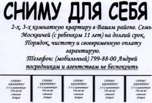 Образец объявления о сдаче квартиры в аренду для расклейки