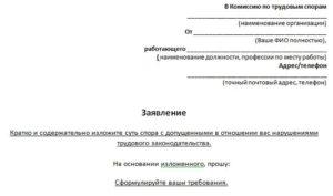 Заявление в комиссию по трудовым спорам пример