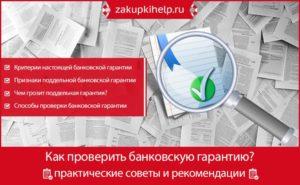 Как проверить банковскую гарантию на подлинность через интернет