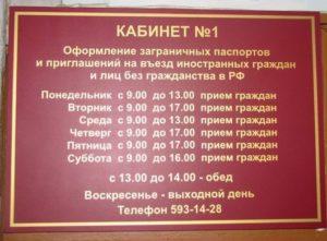 Мфц режим работы махачкала паспорт загран