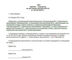 Акт приёма передачи нежилого помещения по договору аренды образец возврат