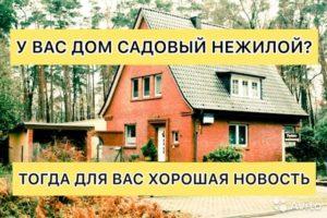 Как дачу перевести в жилой дом