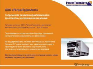 Коммерческое предложение транспортных услуг коротко и ясно