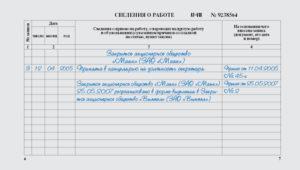 Запись в трудовой книжке о реорганизации форме присоединении организации образец