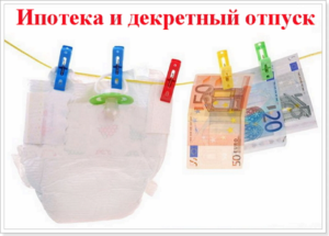 Ипотека и декретный отпуск сбербанк