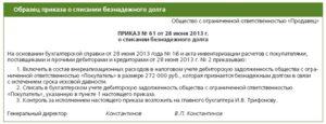 Списание долгов с физических лиц указ президента