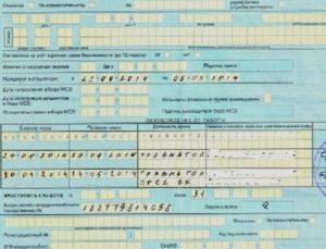 Как получить больничный лист если нет прописки московской