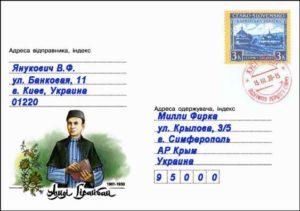 Как заполнять конверт почта россии в украину