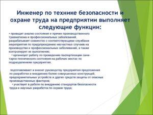 Должностная инструкция специалиста по охране труда и промышленной безопасности