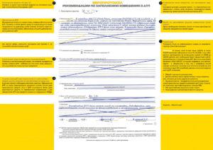 Срок подачи заявления по европротоколу осаго