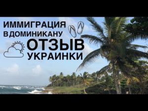 Доминикана иммиграция из россии