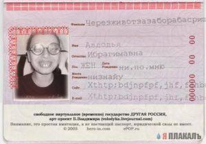 Со скольки лет можно поменять имя в паспорте