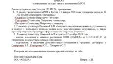Образец приказа об увеличении мрот с 01 01 2020 г