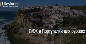 Эмиграция в португалию из россии требования