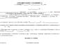 Образец доп соглашение о продлении сроков поставки товара