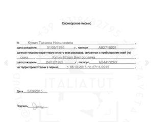 Образец спонсорского письма для шенгенской визы в италию