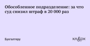Штрафы за отсутствие регистрации обособленного подразделения