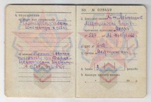 Где можно оформить военный билет медработнику город тюмень