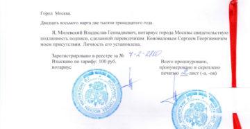 Сколько действует нотариально заверенный паспорт