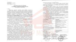 Смена арендодателя по договору аренды как оформить консультант