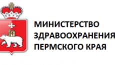 Минздрав пермского края официальный сайт написать жалобу